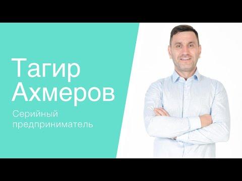 """Победитель 9 потока тренинг-игры """"10 Историй""""  Тагир Ахмеров"""