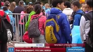 Застройщики столицы пригрозили  устроить многотысячный митинг у стен акимата(, 2015-08-11T16:20:41.000Z)