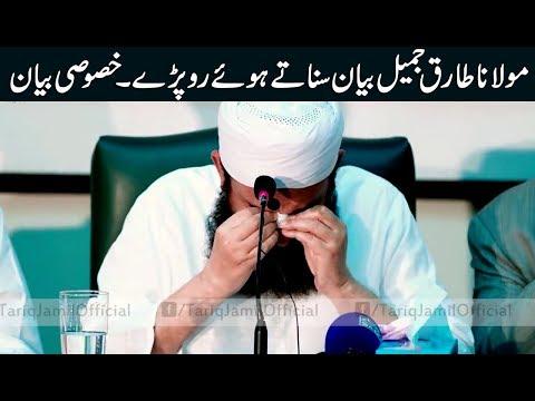Cryful Bayan by Maulana Tarq Jameel in Pims Hospital | :( AJ Official