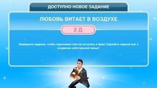 the Sims FreePlay квест