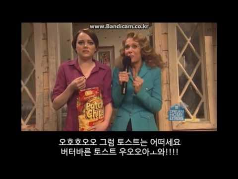 엠마스톤 SNL (한글자막) 개웃김 ㅋㅋㅋㅋㅋㅋㅋㅋㅋㅋㅋ