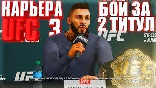 БОЙ ЗА 2 ТИТУЛА !!! ○ UFC 3 ○ КАРЬЕРА [Career Mode] #13