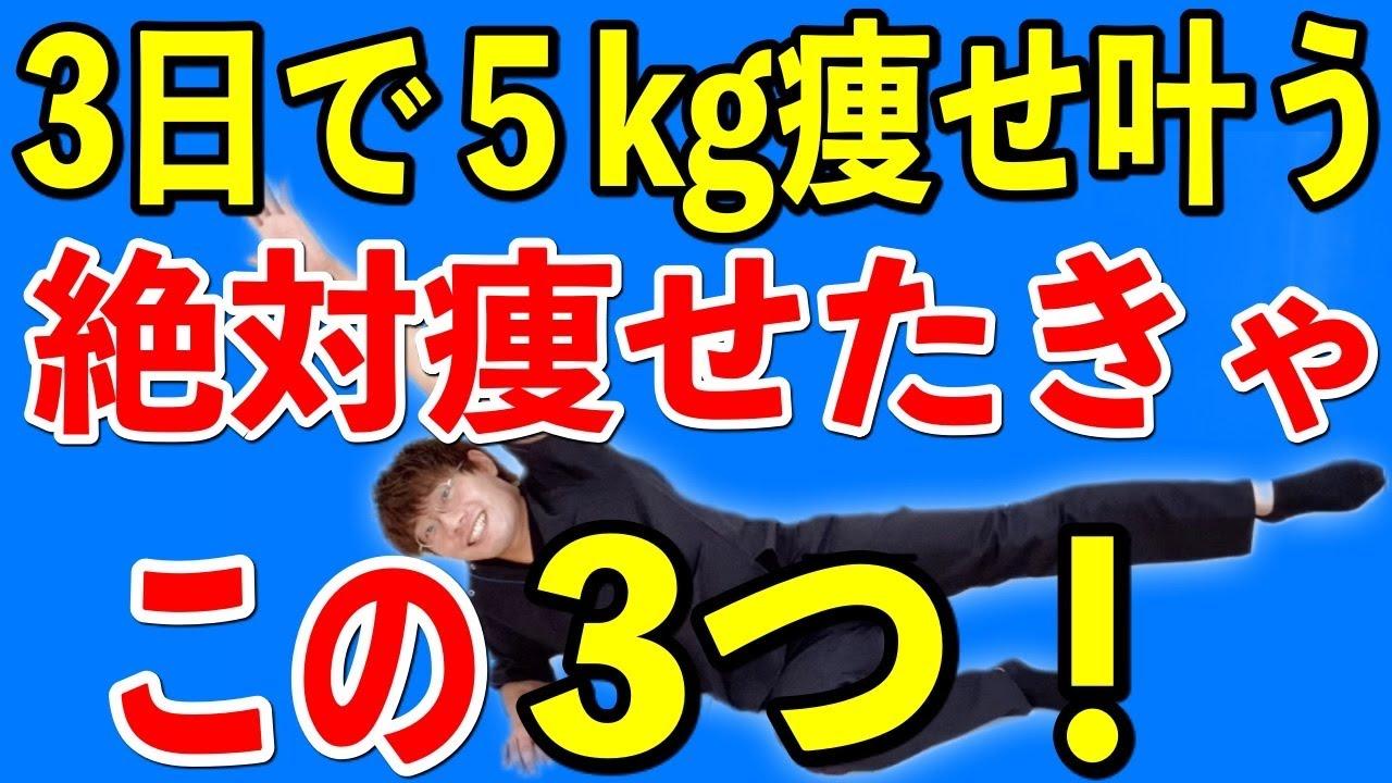 3日で−5kgも叶う!本当に痩せるダイエットは?40代女性の実体験にもとづく効果のあるダイエットTOP3
