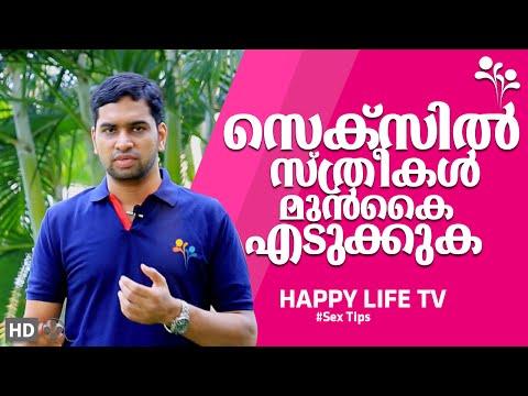 സെക്സില്  സ്ത്രീകള് മുന്കൈ എടുക്കുക-sexolagist kerala thumbnail