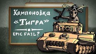 Компоновка Pz.VI Tiger: WIN или FAIL?  рисовач-гайд