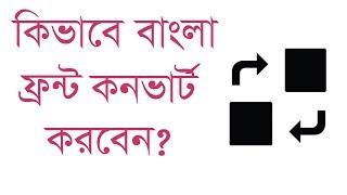 Bangla Font Converter , How To Bangla Font Convert ,Online Bangla Font Converter