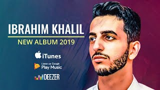 Ibrahim Khalil - Were Sale - 2015 (HD)