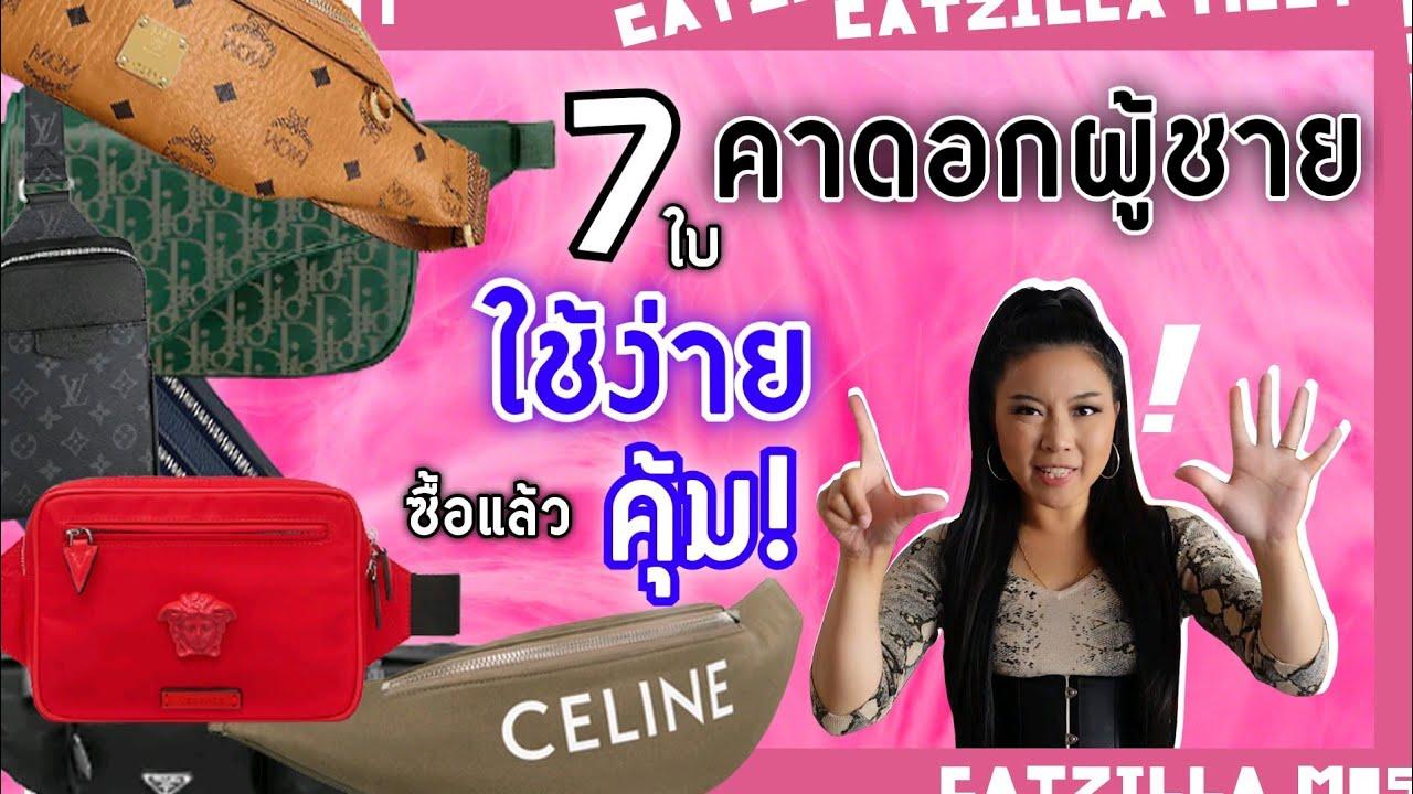 กระเป๋าคาดอกผู้ชาย 7 ใบ ใช้ง่าย คุ้มราคา   Catzilla Most