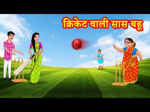 क्रिकेट वाली सास बहू  Hindi Kahani | Anamika TV Saas Bahu Hindi Kahaniya S1:E42 |Hindi Comedy Videos