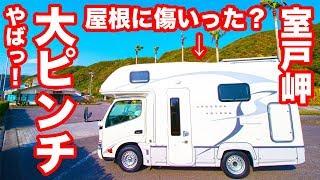 【室戸岬】キャンピングカーの屋根に傷いったか?!狭い山道をバックで激走!