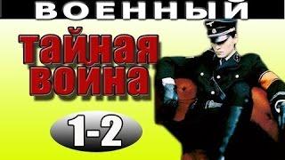 Тайная война 1 - 2 серия 2016 русские военные фильмы 2016 voennie seriali