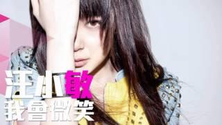 [JOY RICH] [新歌] 汪小敏 - 我會微笑