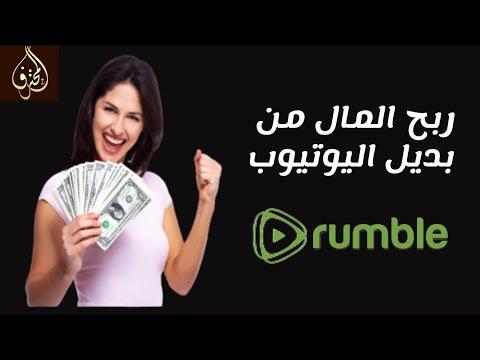 شرح الكامل لربح المال من موقع Rumble شبيه ليوتيوب | ربح المال بدون أي شروط