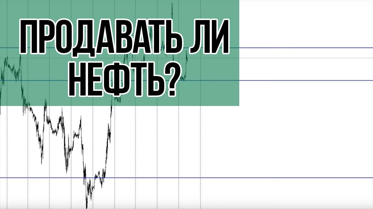 Рассматриваем рынок нефти. Торговые рекомендации с Александром Борских