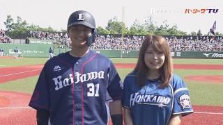 L佐藤龍世を従弟に持つ、佐藤綾乃選手が始球式