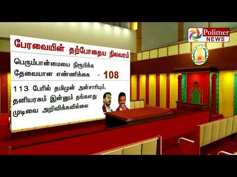 Does ADMK holds Majority support after disqualifying 18 MLAs   Polimer News