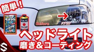【BNR34】超簡単!ヘッドライト磨き・黄ばみ取りからコーティングして超綺麗に! #34【R34 GTR】/ How to Restore Your Headlights