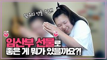 [왕쥬] 임산부 선물로 좋은 게 뭐가 있을까요?! 왕쥬의 선물 추천!!