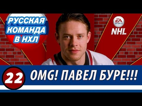 NHL 16 | OMG! ПАВЕЛ БУРЕ!!! | #22 - Серия РУССКАЯ КОМАНДА В НХЛ