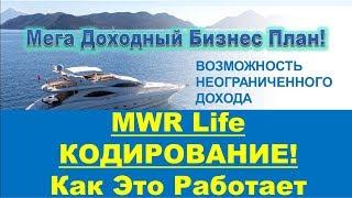 MWR Life - КОДИРОВАНИЕ! Как это работает в компании MWR Life