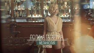Полина Гагарина - Меланхолия (backstage)