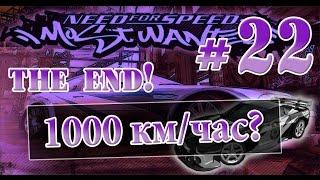 Мифы в NFS: Most Wanted - 1000 КМ/ЧАС? - #22 THE END!