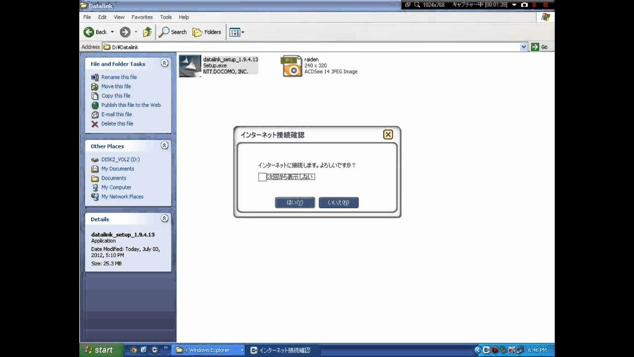 DOCOMO DATALINK DRIVERS WINDOWS XP