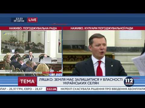Ляшко зловив Тимошенко