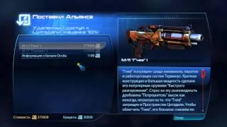 взлом Mass Effect 3
