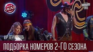 VIP Тернополь - Подборка номеров 2-го сезона | Лига Смеха 2016