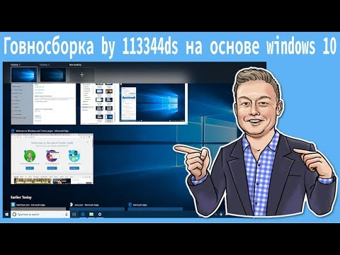 Говносборка By 113344ds на основе Windows 10