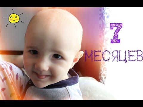 Sujina: Егорке 7 месяцев (нарезка в конце)/развитие малыша в 7 месяцев ♡