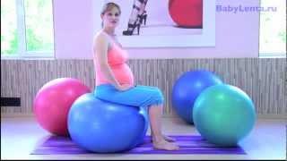 Выбор фитбола для беременных