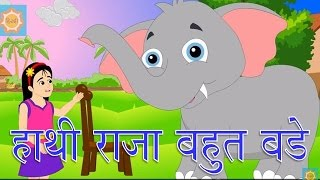 Haathi Raja Bahut Bade | हाथी राजा बहुत बडे | Hindi Nursery Rhyme