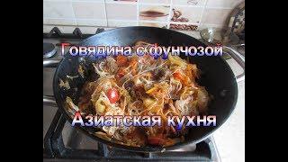 Говядина с фунчозой,азиатская кухня Beef with funchoza,Asian cuisine