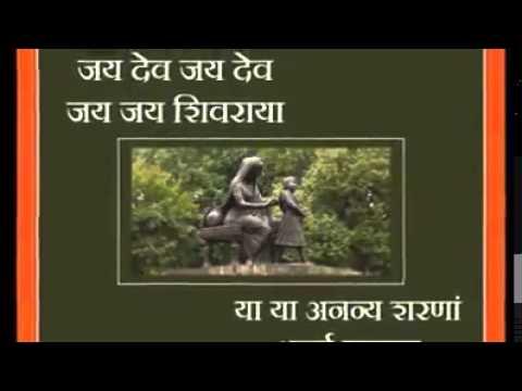 Chhatrapati Shivaji maharaj aarti