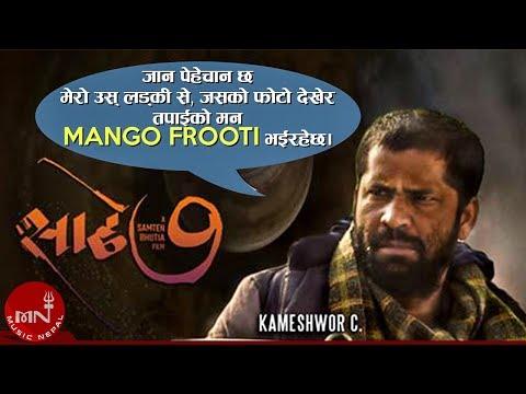 Sadhe Saat | Best Of Kameshwor | Nepali Movie Clip | Kameshwor Chaurasiya | Sadhe Saat Clip