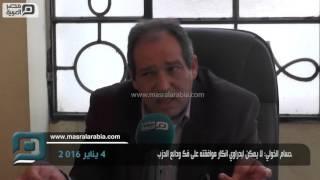 مصر العربية | حسام الخولي: لا يمكن لبدراوي انكار موافقته على فك ودائع الحزب