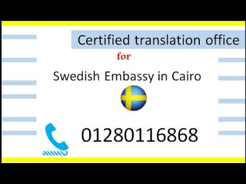 Certified translation Office for Swedish Embassy in Cairo +201280116868