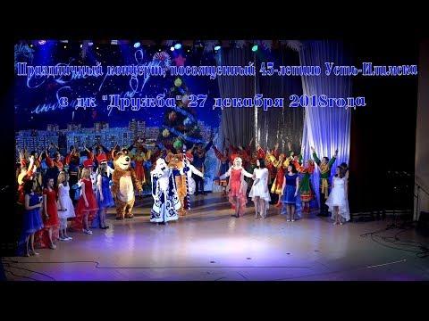 Праздничный концерт, повященный 45 летию Усть Илимска