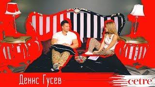 ДЕНИС ГУСЕВ: о сексе и куриных грудках