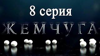 Жемчуга 8 серия - Русские мелодрамы 2016 - Краткое содержание - Наше кино