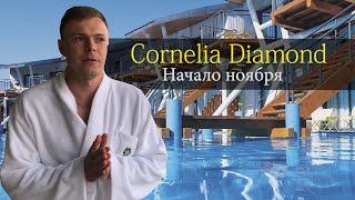 Отдых в Турции всё включено Cornelia Diamond Golf Resort