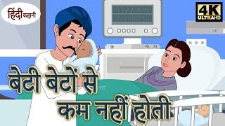 बेटी बेटों से कम नहीं होती | Hindi Kahaniya | New Story  | Baccho Ki Kahani | Hindi Bedtime Stories