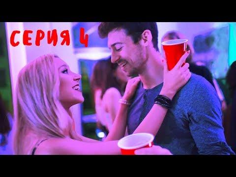 'Американские' Подростки - Серия 4 'Поцелуй' - Сериал - Видео онлайн