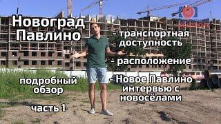видео Новоград «Павлино»
