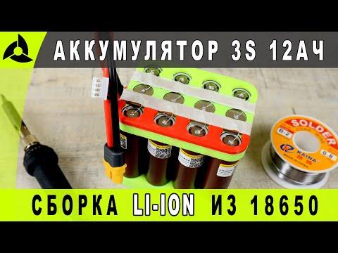 Правильная сборка АКБ из 18650 с предохранителями   3S из китайских Li-ion аккумуляторов Liitokala