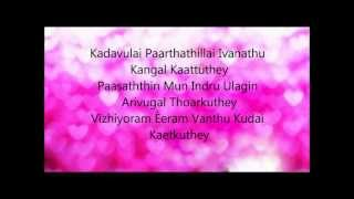 Deivathirumagal - Aariro Lyrics