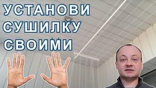 видео Потолочная сушилка для белья в ванную: крепим своими руками