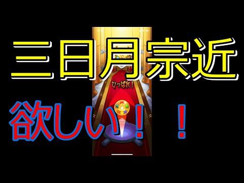 【モンスト】超チョイスガチャ!!そして三日月宗近欲しいー!!ガチャ動画!!